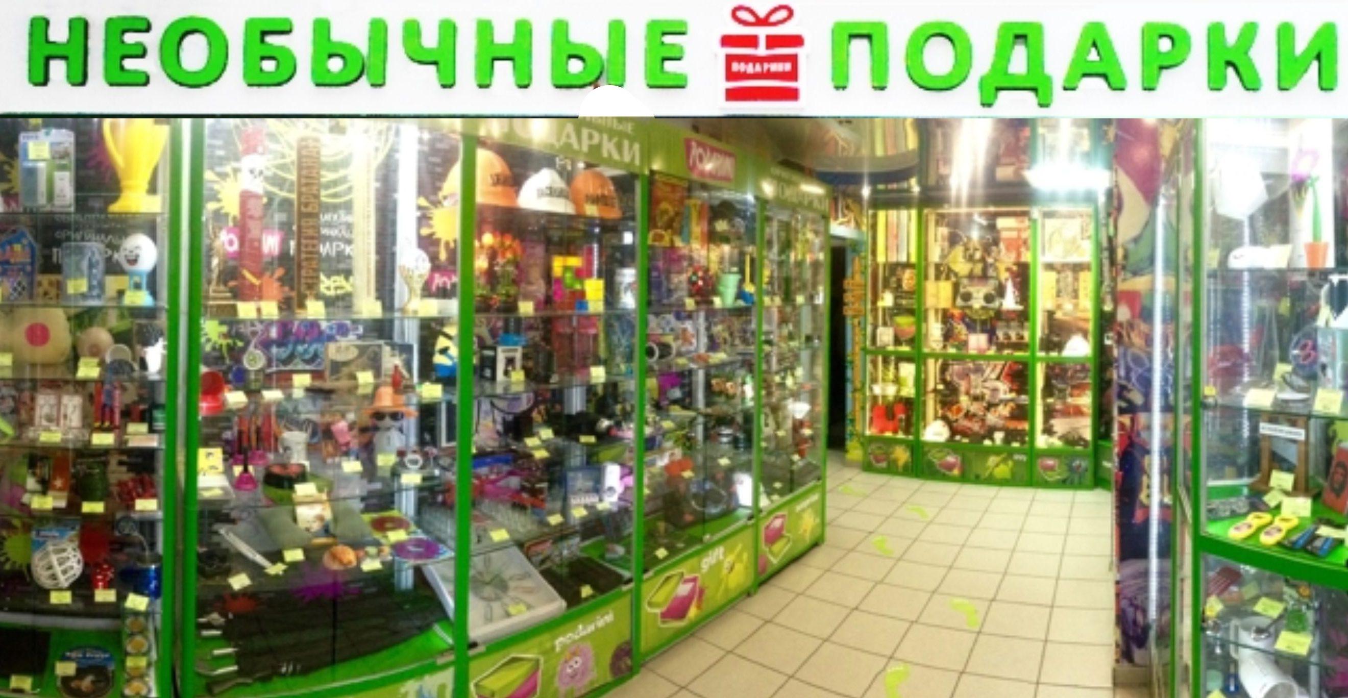 магазин необычных подарков и оригинальных сувениров